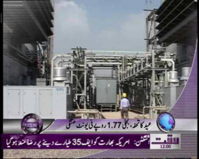 Waqtnews Headlines 12 00 PM 03 November 2011