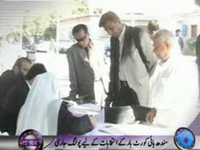 سندھ ہائیکورٹ بار کےانتخابات برائے دوہزار بارہ کے لئے پولنگ جاری ہے۔