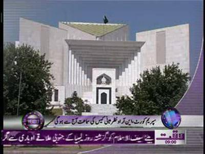 Waqtnews Headlines 09 00 AM 21 November 2011