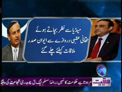 Hussain Haqqani & Asif Zardari News Package 21 November 2011