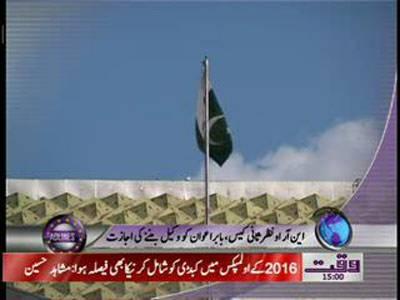 Waqtnews Headlines 03 00 PM 21 November 2011