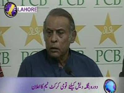 پی سی بی نے دورہ بنگلہ دیش کے لیے بیس رکنی قومی ٹیم کا اعلان کردیا، مصباح الحق کو کپتان برقرار، وہاب ریاض اور کامران اکمل بدستور ٹیم سے باہر ہیں۔