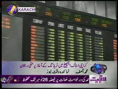 Karachi Stock Exchange News Package 22 November 2011