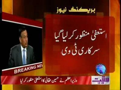 Memo Scandal Hussain Haqqani Resigned 22 November 2011