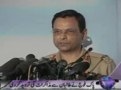 پاک فوج نے کالعدم تحریک طالبان سمیت کسی عسکریت پسند تنظیم سے مذاکرات کئے ہیں اورنہ ہی ان سے بات چیت کی خواہاں ہے۔ ترجمان آئی ایس پی آر