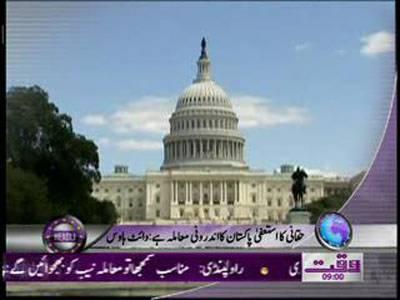 Waqtnews Headlines 09 00 AM 23 November 2011