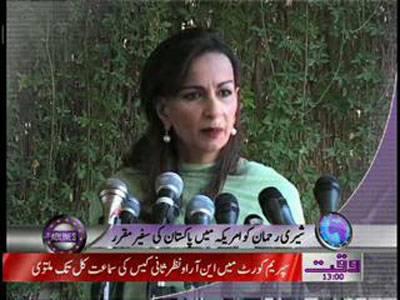 Sherry Rehman News Package 23 November 2011