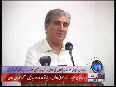 Shah Mehmood Qureshi News Package 23 November 2011