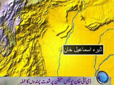 ڈیرہ اسماعیل خان میں پولس سٹیشن پرشدت پسندوں کا حملہ، اےایس آئی شہید، ایس ایچ اوسمیت پانچ اہلکارزخمی ۔