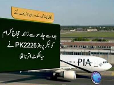 سیالکوٹ جانے والی پی آئی اے کی پرواز پی کے دو دو دو چھ کو خراب موسم کے باعث لاہور ایئرپورٹ پر ہنگامی لینڈنگ، جہاز کے ٹائر پھٹ گئے، ایک انجن بھی گرگیا۔
