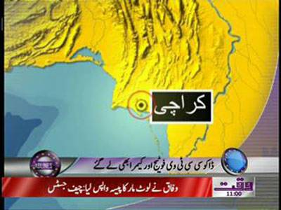 Waqtnews Headlines 11 00 AM 24 November 2011