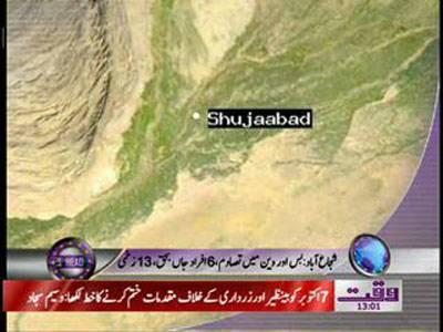 Waqtnews Headlines 01 00 PM 24 November 2011