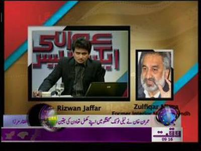 Zulfiqar Mirza News Package 24 November 2011