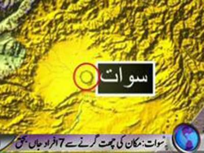 سوات میں مکان کی چھت گرنے سےایک ہی خاندن کےسات افراد جاں بحق ۔