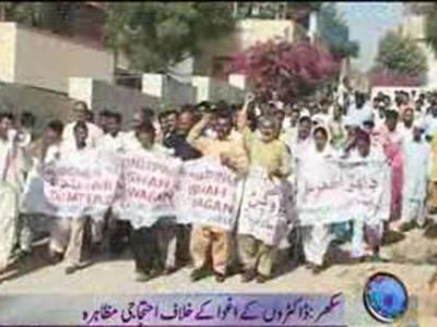 سکھر، دو ڈاکٹروں کے اغوا کےخلاف غلام محمد مہر میڈیکل کالج کے ڈاکٹروں اور ٹیچنگ ایسوسی ایشن پیرا میڈیکل سٹاف کا احتجاجی مظاہرہ ۔