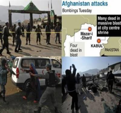 افغانستان کے دو شہروں میں یکے بعد دیگرے دو دھماکوں میں چوون افراد جاں بحق جبکہ متعدد زخمی ہوگئے۔