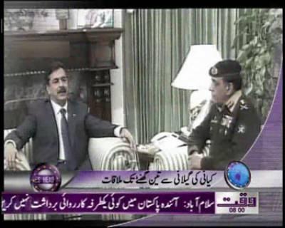 Waqtnews Headlines 08 00 AM 17 December 2011