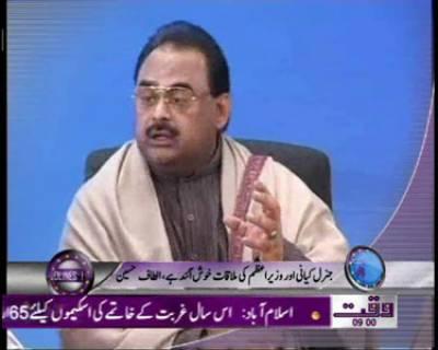 Waqtnews Headlines 09 00 AM 17 December 2011
