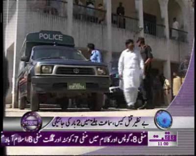 Waqtnews Headlines 11:00 AM 17 December 2011