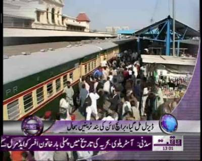 Waqtnews Headlines 01 00 PM 17 December 2011