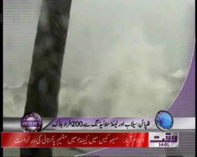 Waqtnews Headlines 02 00 PM 17 December 2011