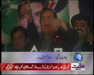 Makhdoom Jawed Hashmi News Package 17 December 2011
