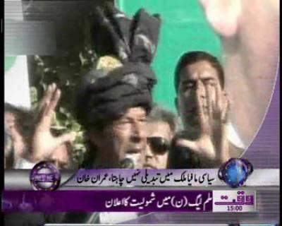 Waqtnews Headlines 03 00 PM 17 December 2011