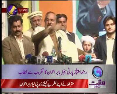 Baber Awan News Package 17 December 2011