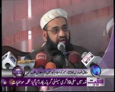 Waqtnews Headlines 07 00 PM 17 December 2011