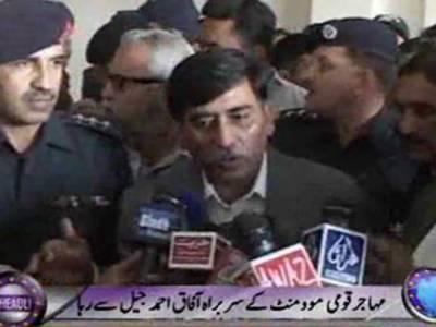 مہاجر قومی موومنٹ کے رہنما آفاق احمد کو سینٹرل جیل کراچی سے رہا کر دیا گیا