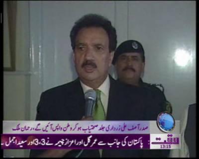 Waqtnews Headlines 01 00 PM 18 December 2011