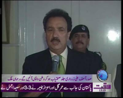 Rehman Malik News Package 18 December 2011