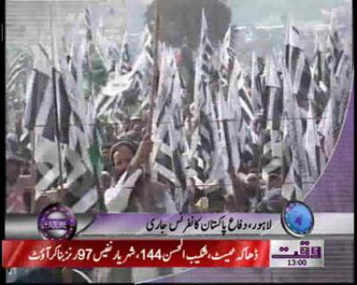 Difa e Pakistan Council News Package 18 December 2011