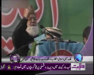 Waqtnews Headlines 05 00 PM 18 December 2011