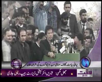 Waqtnews Headlines 06 00 PM 18 December 2011