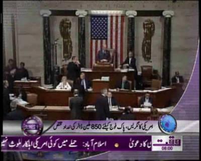 Waqtnews Headlines 08:00 AM 20 December 2011