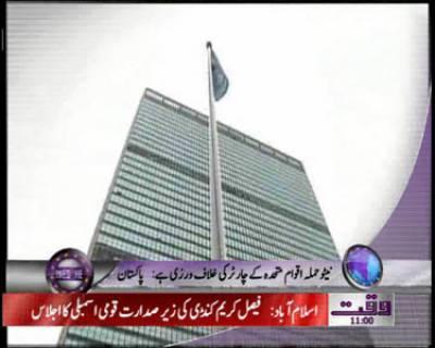 Waqtnews Headlines 11:00 AM 20 December 2011