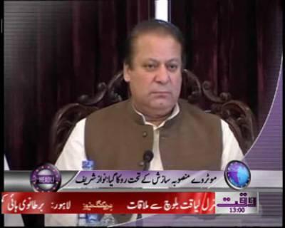Waqtnews Headlines 01 00 PM 20 December 2011
