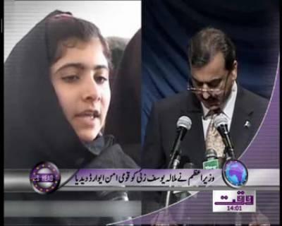 Malala Yousaf News Package 20 December 2011