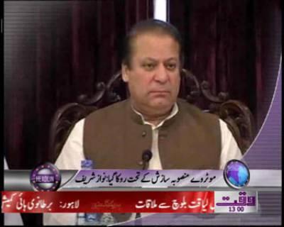 Nawaz Sharif News Package 20 December 2011