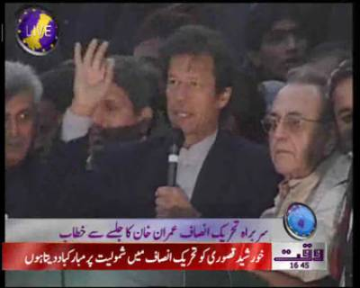 Imran Khan Address To Kasoor Jalsa News Package 20 December 2011