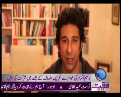 Waseem Akram Apeal News Package 24 December 2011