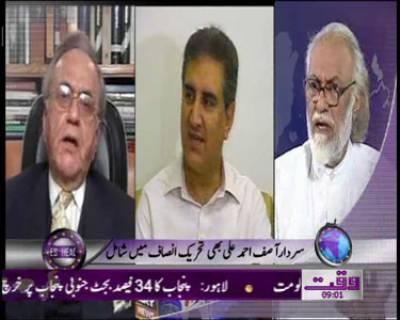 Waqtnews Headlines 09:00 AM 26 December 2011