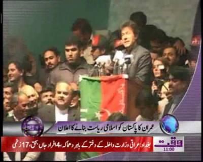 Waqtnews Headlines 11:00 AM 26 December 2011
