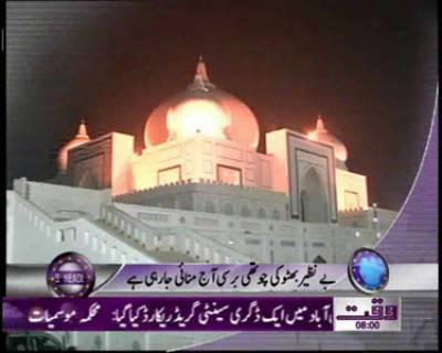 Waqtnews Headlines 08:00 AM 27 December 2011
