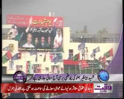 Waqtnews Headlines 11:00 AM 27 December 2011