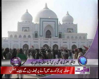 Waqtnews Headlines 01:00 PM 27 December 2011