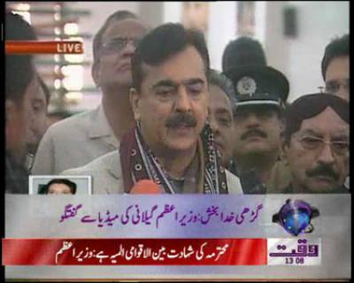Yosaf Raza Gillani Press Briefing On Bhutto Tomb News Package 27 December 2011