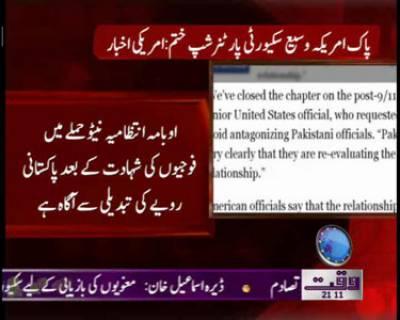 American News Paper News Package 26 December 2011