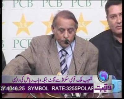 Pakistan Cricket Team News Package 26 December 2011